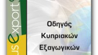 Cyprus Export Guide